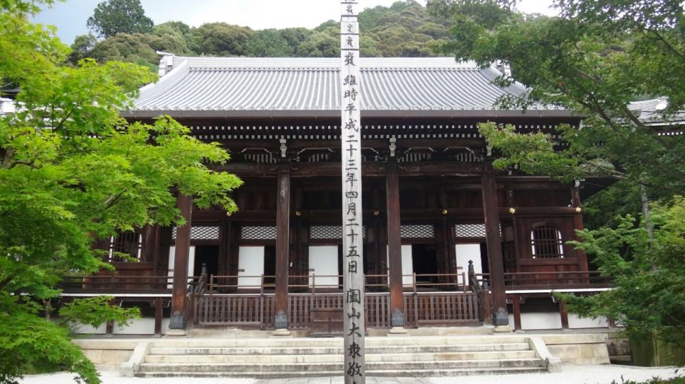 Eikan-dō Tempel