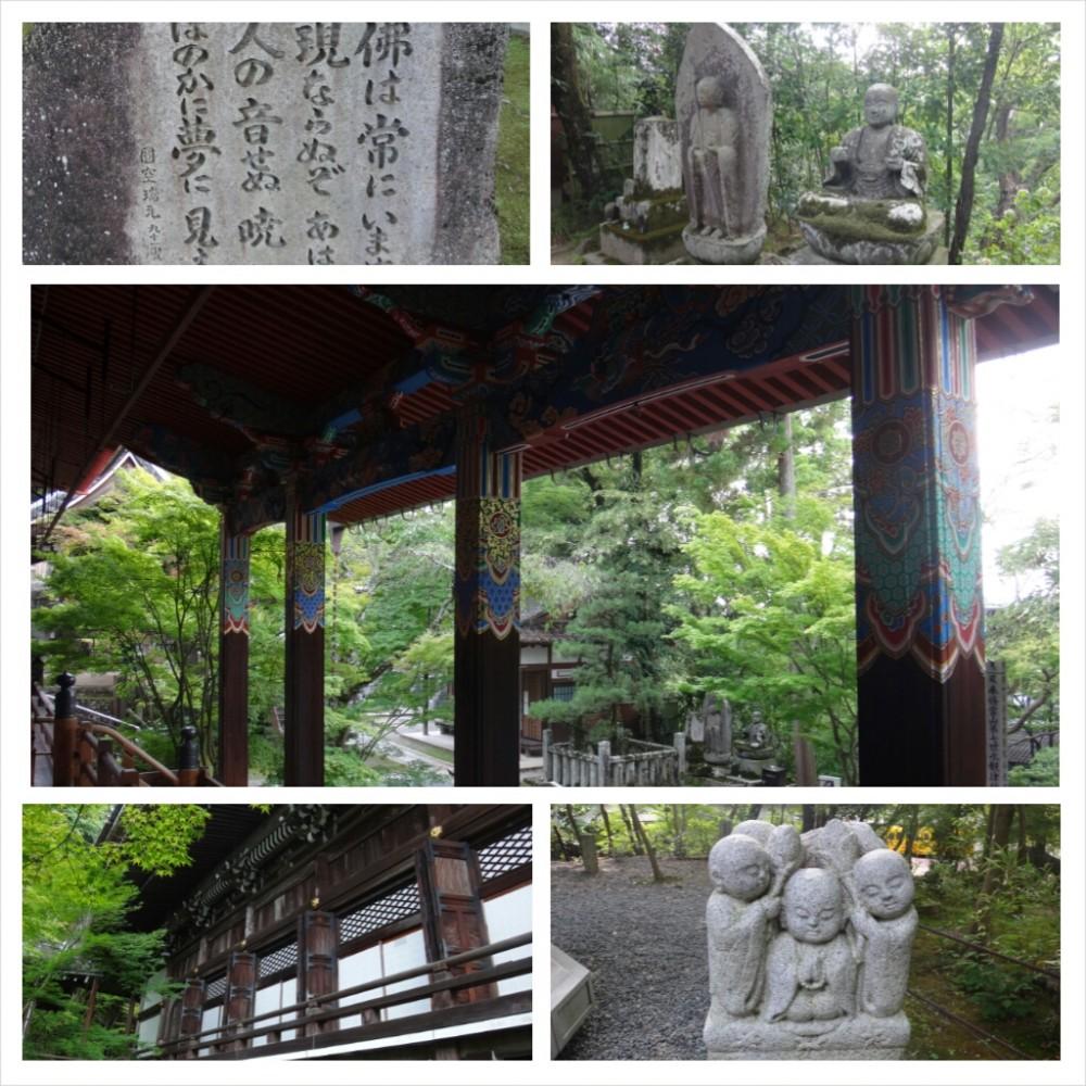 Eikan-dō Gelände